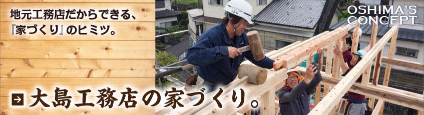大島工務店の家づくり。
