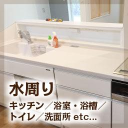 『水周り』キッチン/浴室・浴槽/トイレ/洗面所etc...