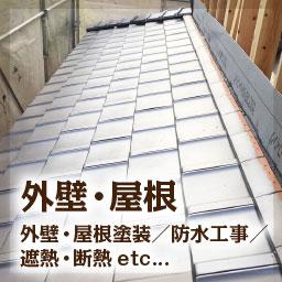 『外壁・屋根』外壁・屋根塗装/防水工事/遮熱・断熱etc...