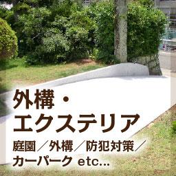 『外構・エクステリア』庭園/外構/防犯対策/カーパーク etc...