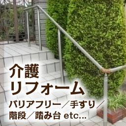 『介護リフォーム』バリアフリー/手すり/階段/踏み台etc...