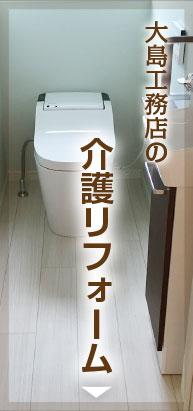 大島工務店の『介護リフォーム』