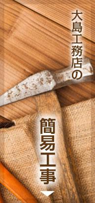 大島工務店の『簡易工事』